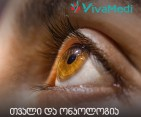 თვალი და ონკოლოგია